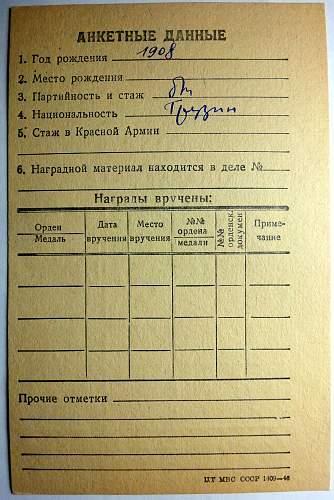Click image for larger version.  Name:Lyusmanashvili Award Card Red Star 2.jpg Views:30 Size:335.7 KB ID:474473