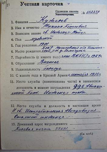 Click image for larger version.  Name:Kuzhelyov Award Card 1.jpg Views:101 Size:330.9 KB ID:474487