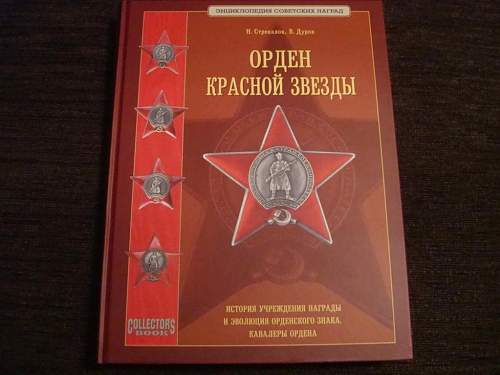 Click image for larger version.  Name:Red Star Book Large.jpg Views:94 Size:75.3 KB ID:485490
