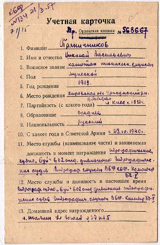 Click image for larger version.  Name:Pryanichinkov Award Card 1.jpg Views:24 Size:314.6 KB ID:501469