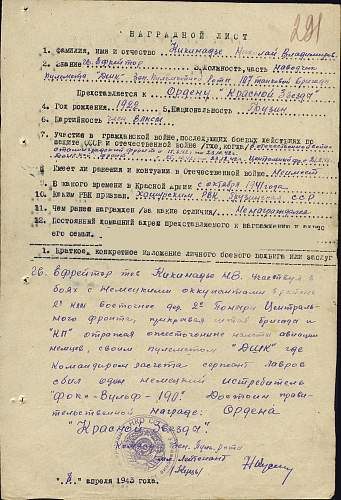 Order of the Red Star, #179982, Anti-Aircraft Gunner, Ukrainian Front