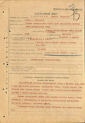 Click image for larger version.  Name:Citation, Red Star, 1.008.489 obverse.jpg Views:74 Size:332.4 KB ID:503299