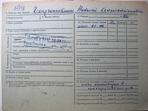 Click image for larger version.  Name:Chkhartishvili Service Record 1.jpg Views:44 Size:336.3 KB ID:504989