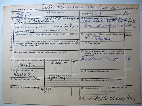 Click image for larger version.  Name:Chkhartishvili Service Record 3.jpg Views:39 Size:327.3 KB ID:504991