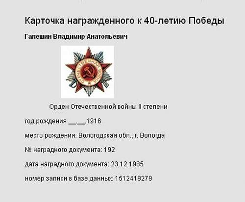 Click image for larger version.  Name:Gapeshin Order of the Patriotic War, 2nd Class, 1985.JPG Views:23 Size:39.9 KB ID:527151