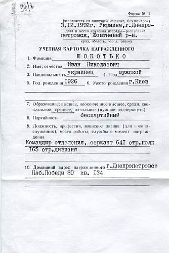 Click image for larger version.  Name:Shokotko Award Card obverse.jpg Views:86 Size:93.6 KB ID:53904