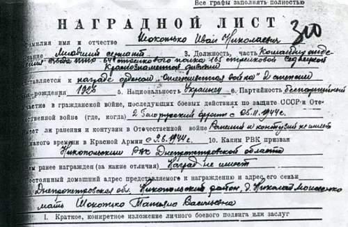 Click image for larger version.  Name:Shokotko Citation obverse detail top.jpg Views:71 Size:102.7 KB ID:53907