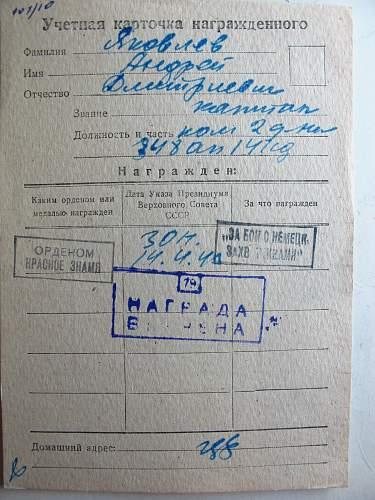 Click image for larger version.  Name:Yakovlev Kutuzov3 Award Card 1.jpg Views:30 Size:334.8 KB ID:558347
