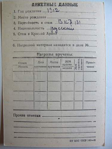 Order of the Red Star: a 1945 award
