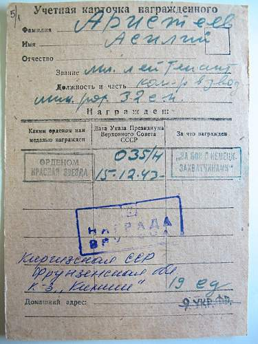 Order of the Red Star, #390871, Mortar Platoon Leader, 32nd Rifle Regiment