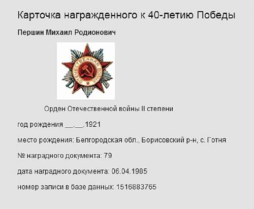 Order of the Red Star, #867101, Squad Leader, 310th Independent Signals Company, 329th Rifle Division