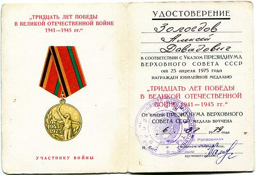 Click image for larger version.  Name:30th Anniversary of Victory.jpg Views:12 Size:330.1 KB ID:845170