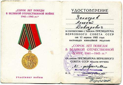 Click image for larger version.  Name:40th Anniversary of Victory.jpg Views:10 Size:333.2 KB ID:845171
