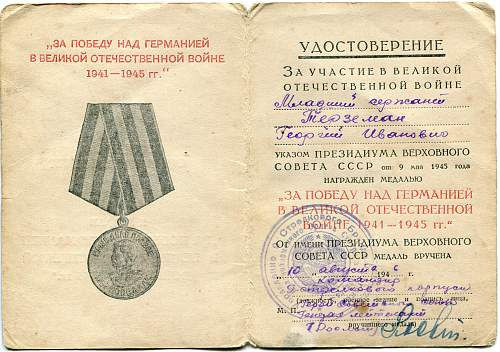 Click image for larger version.  Name:Georgiy Ivanovich Terzeman, Victory over Germany.jpg Views:11 Size:325.4 KB ID:1043583