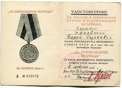Click image for larger version.  Name:Boris Sergeevich Manovskiy, Liberation of Belgrade.jpg Views:14 Size:329.2 KB ID:1043644