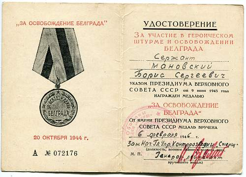 Click image for larger version.  Name:Boris Sergeevich Manovskiy, Liberation of Belgrade.jpg Views:4 Size:329.2 KB ID:1043644