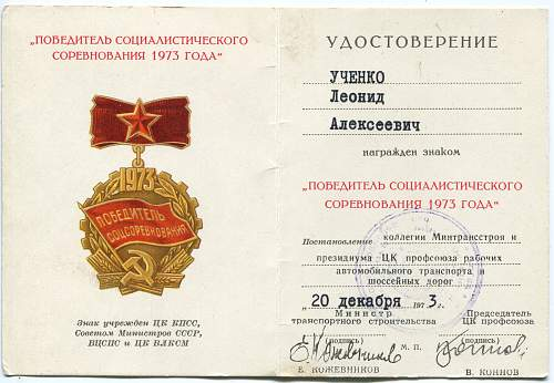 Click image for larger version.  Name:1973 Socialist Competition Winner.jpg Views:2 Size:321.1 KB ID:1048074
