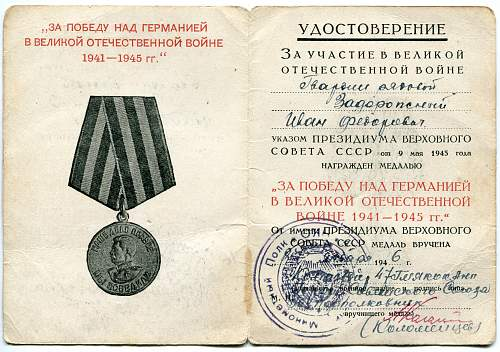 Click image for larger version.  Name:Ivan Fedorovich Zadorozhny, Victory over Germany.jpg Views:2 Size:334.0 KB ID:1051788