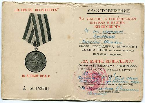 Click image for larger version.  Name:Nikolai Ivanovich Krivosheev, Capture of Koenigsberg.jpg Views:1 Size:328.5 KB ID:1057642