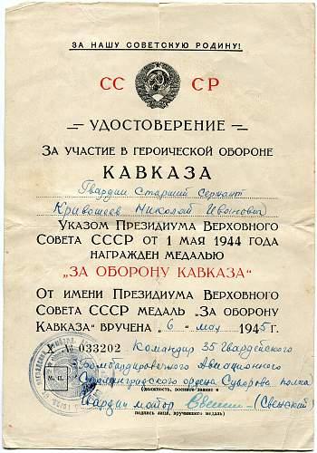Click image for larger version.  Name:Nikolai Ivanovich Krivosheev, defense of the Caucasus.jpg Views:13 Size:319.1 KB ID:1057644