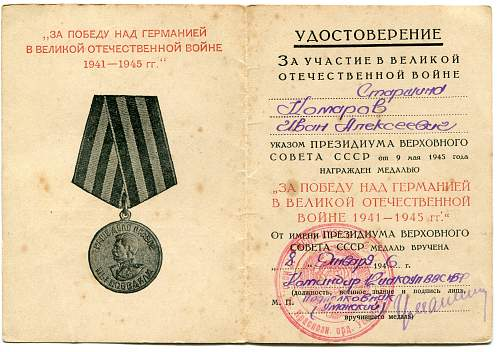 Click image for larger version.  Name:Ivan Alekseevich Komarov. Victory over Germany.jpg Views:7 Size:326.8 KB ID:1091732