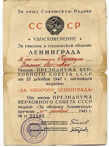 Click image for larger version.  Name:Defense of Leningrad document.jpg Views:121 Size:193.8 KB ID:116457