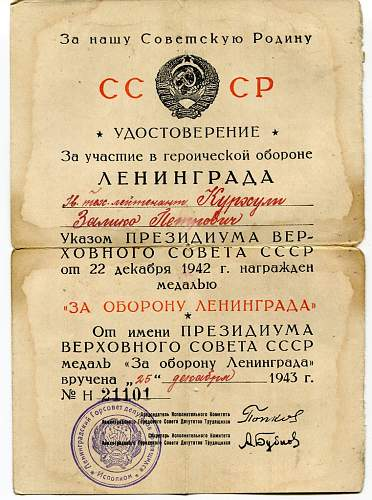 Click image for larger version.  Name:Defense of Leningrad document.jpg Views:109 Size:193.8 KB ID:116457
