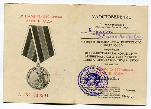 Click image for larger version.  Name:250th Anniversary Of Leningrad Medal document.jpg Views:85 Size:170.0 KB ID:116458