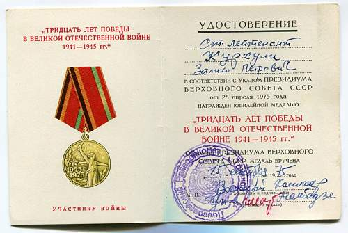 Click image for larger version.  Name:30th Anniversary of Victory Medal document.jpg Views:88 Size:155.1 KB ID:116470