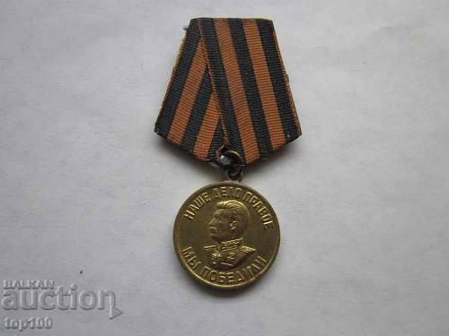 Two vids Stalin medal