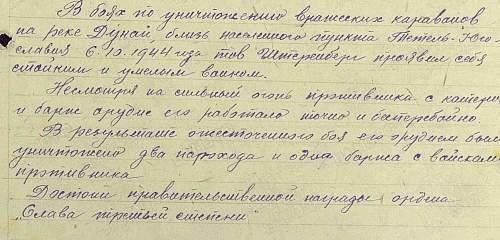 OGIII #317413, Guards Junior Sergeant (Jew), October 1944, Yugoslavia