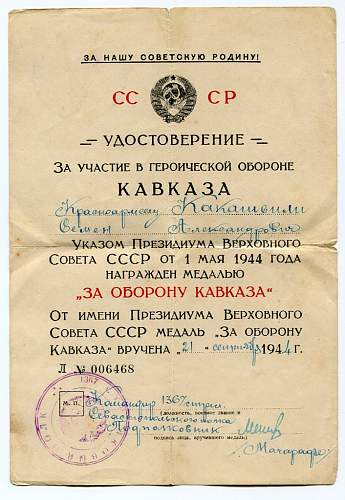 Click image for larger version.  Name:Defense of the Caucasus medal document awarded to Georgian private Semyon Aleksandrovich Kakashv.jpg Views:41 Size:164.5 KB ID:144500
