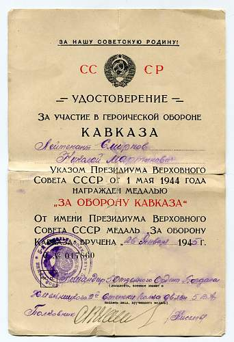 Click image for larger version.  Name:Document for the Medal for the Defense of the Cascasus awarded to Lieutenant Nikolai Martynovich.jpg Views:109 Size:164.4 KB ID:157975