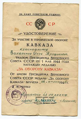 Click image for larger version.  Name:Defense of the Caucasus document 1.jpg Views:130 Size:165.3 KB ID:161198