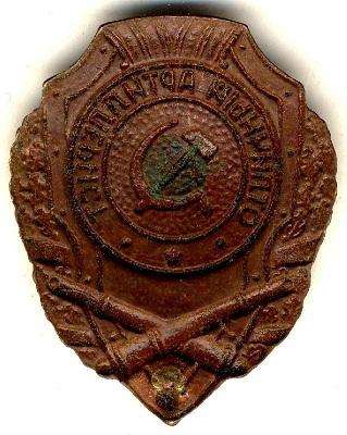 Excellent Rifleman's Badge