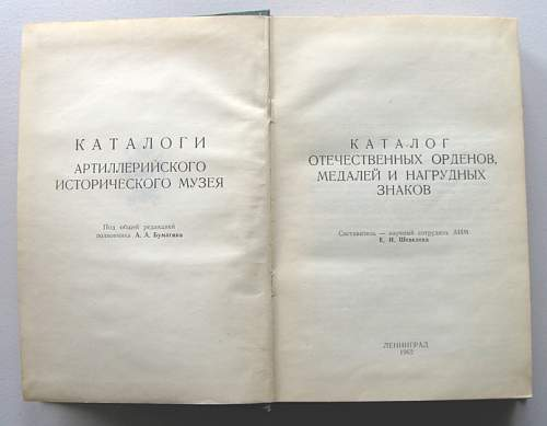 Book - Catalog of Russian Orders, Medals and Breast plates