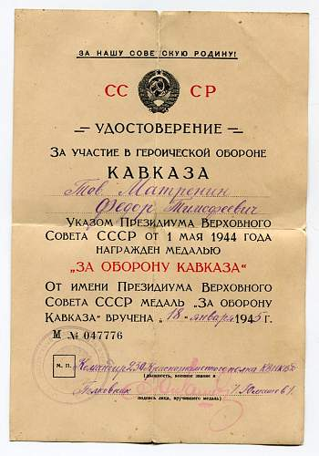 Click image for larger version.  Name:Defense of the Caucasus document NKVD.jpg Views:131 Size:151.8 KB ID:235894