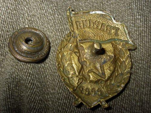 Guard's Badge