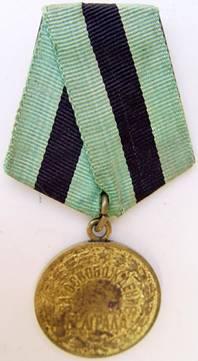 Liberation of Brlgrade medal