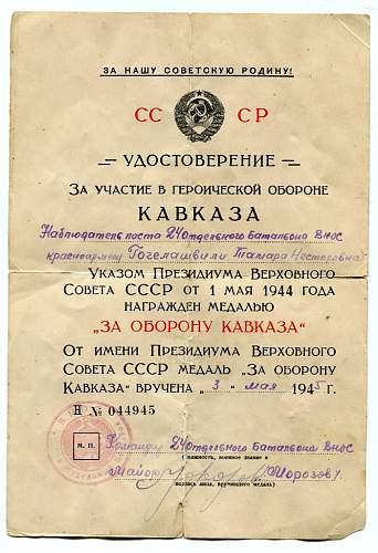 Click image for larger version.  Name:Private Tamara Nestorovna Goggelashvili, 24th Independent Aerial Observation Batallion.jpg Views:195 Size:160.2 KB ID:293809