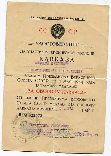 Click image for larger version.  Name:Junior Lieutenant Eva I. Mdzinariashvili.jpg Views:196 Size:155.9 KB ID:293822