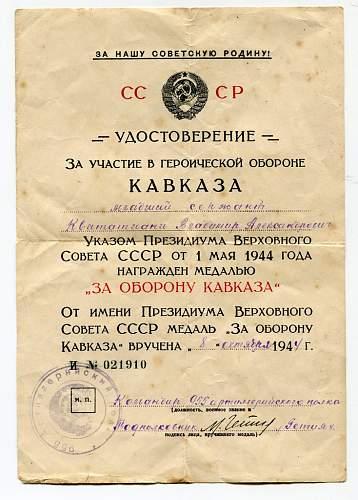 Click image for larger version.  Name:V.A. Kvitatiani, 955th Artillery Regiment.jpg Views:86 Size:167.0 KB ID:293830