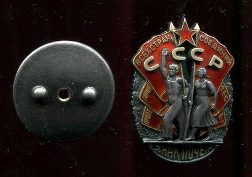 URSS Russia Оrdre....