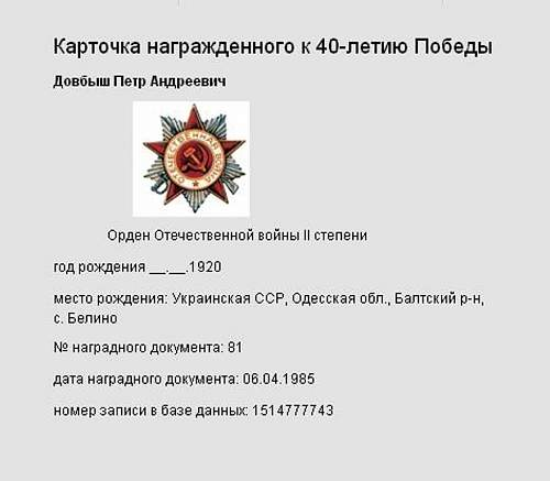 Click image for larger version.  Name:Order of the Patriotic War, 2nd Class, 1985.JPG Views:40 Size:51.8 KB ID:495835