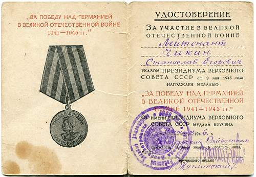 Click image for larger version.  Name:Victory over Germany.jpg Views:53 Size:326.9 KB ID:524012