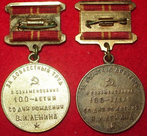 Lenin medal