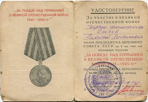 Documents and medals group to Guards Private Nikolai Logvinovich Sychev
