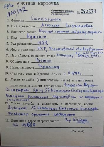 Guards Lieutenant of the Medical Service Aleksei Kirillovich Stepanenko