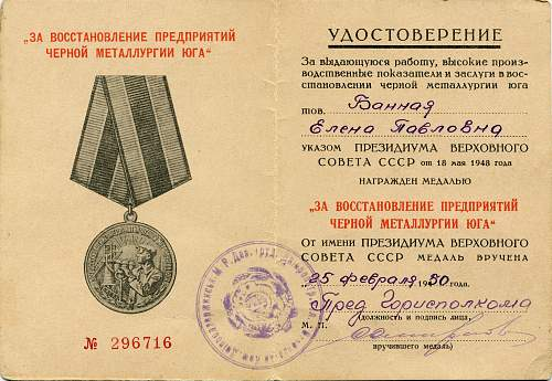 Click image for larger version.  Name:Elena Pavlovna Bannaya.jpg Views:40 Size:329.9 KB ID:546236