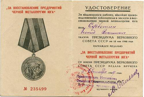 Documents and Labor Medals group to Leonid Vasilievich Subbotin